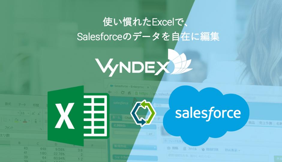 使い慣れたExcelでSalesforceを一括メンテできるVyNDEXを使ってみて