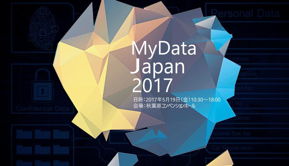 パーソナルデータ活用の鍵は個人の当事者意識:MyData Japan 2017の議論から