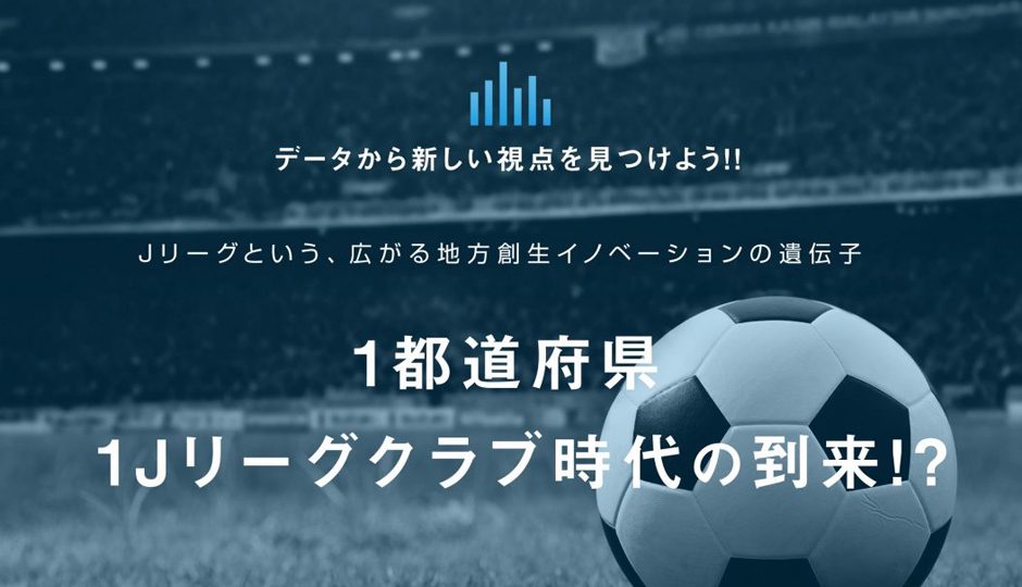 Jリーグという名の広がる地方創生イノベーションの遺伝子 【インフォグラフィック】