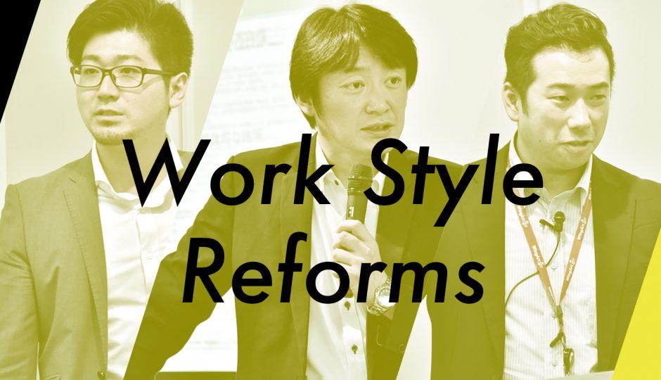 働き方改革実現セミナー in 東京:「働き方改革」で日本は何を目指すのか? 目指すべきゴールからみる業務改革の最適解