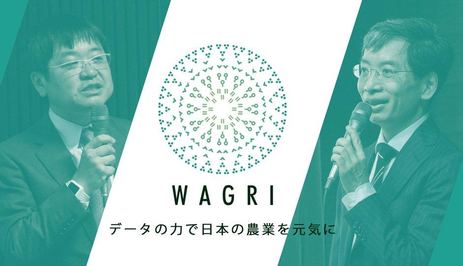 官民学の垣根を越えたデータの連携・共有で、日本の農業を強くする(第1回)