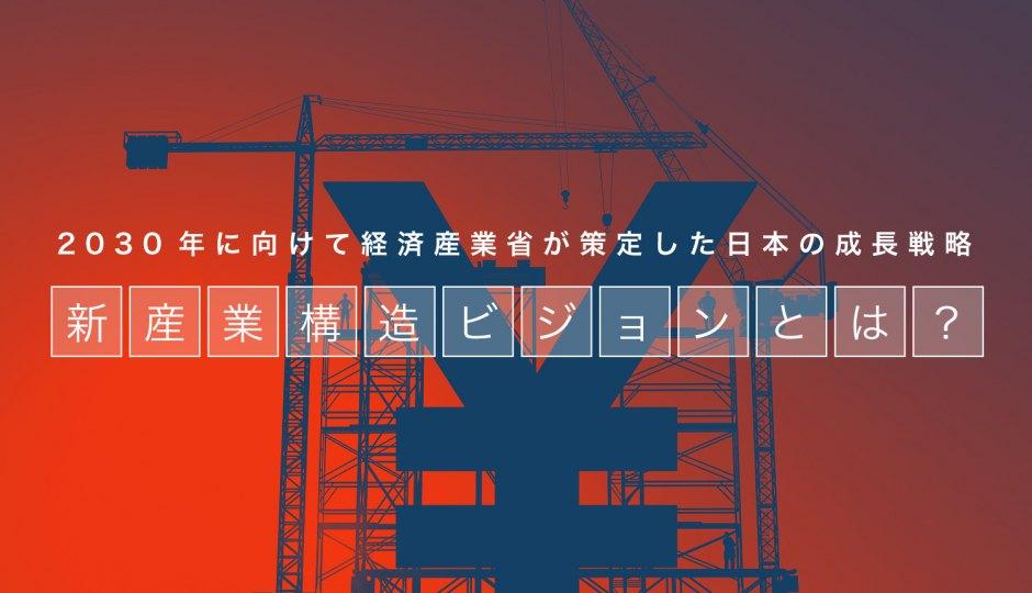 """【図解】経産省300ページの""""新産業構造ビジョン""""を1分で理解[インフォグラフィック]"""