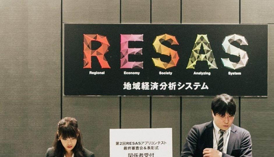 地域の課題解決、RESAS APIを活用したアプリ開発で