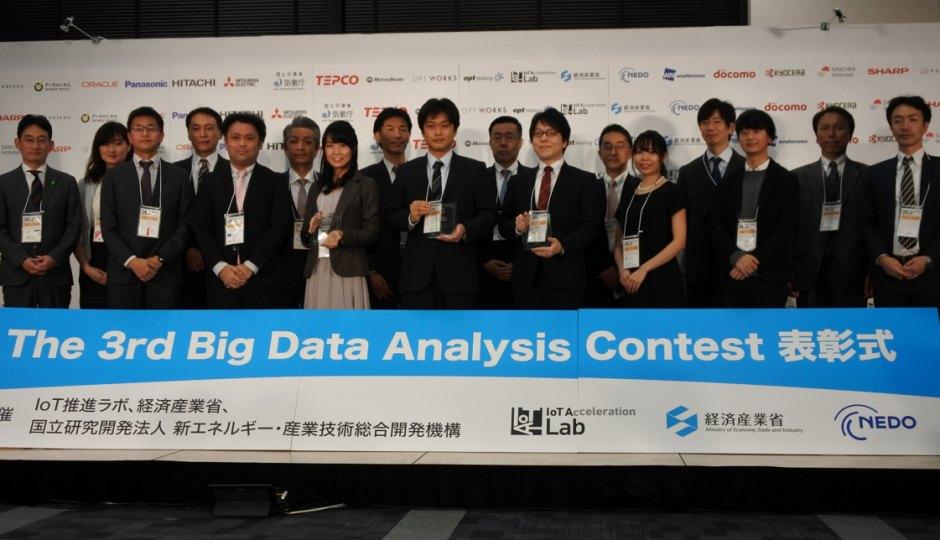 データサイエンティストに求められるのはデータ分析能力だけではない!第3回ビッグデータ分析コンテスト授賞式の様子