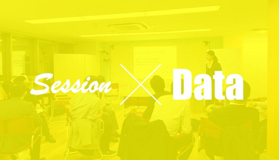 """""""対話""""だけでも""""データ""""だけでもイノベーションは生まれない〜対話×データの共創による商品開発"""