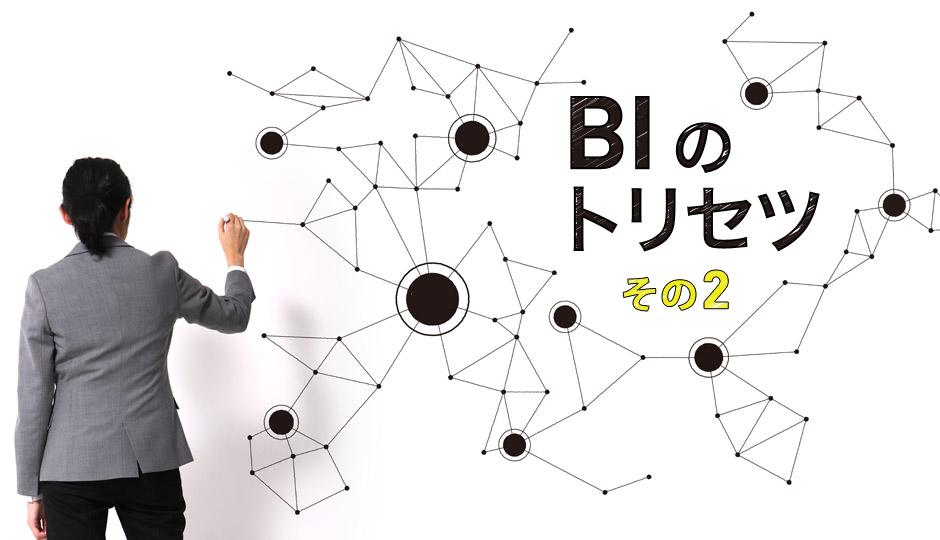 BIのトリセツその2 : 「BIツール」で何が変わる?  BIツールで解決できる2つの課題!