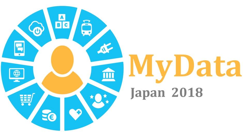 情報銀行、データポータビリティー、そして千年カルテプロジェクト。MyData Japan2018を取材。
