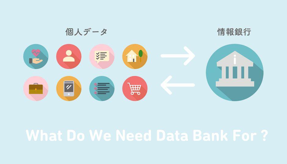 個人データを銀行に預ける時代がやって来る!?「情報銀行」は誰にとってメリットをもたらすのか?