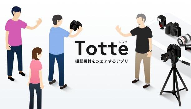 全てのクリエイターに自由を!個人間での撮影機材の貸し借りをマッチングしてくれるアプリ『Totte』に開発者が込めた想いとは(後編)