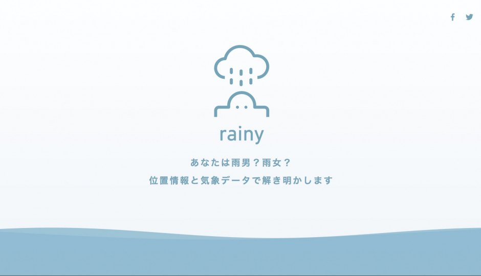 雨男・雨女を判定するアプリ「rainy」を使って、科学的・統計的に雨男・雨女を分析しよう!