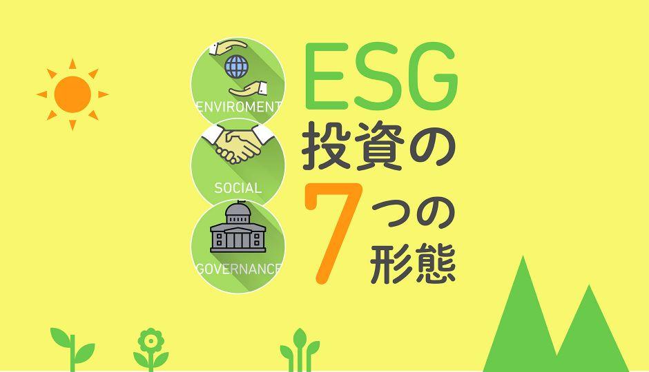 今のうちに知っておきたい「ESG投資」の7つの形態:スクリーニング、サステナビリティ、インパクト投資など
