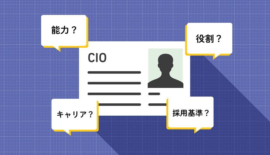 情報の責任者「CIO(最高情報責任者)」とはどんな職業?
