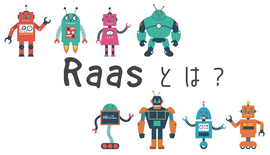 すでにホテルなどで活躍中!: 初期投資ゼロでロボットを導入できるRaaSとは?