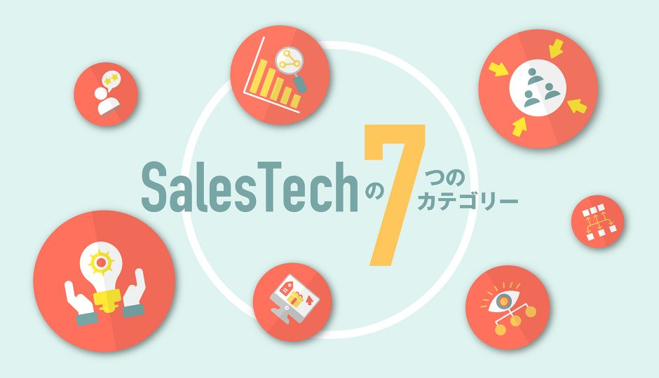 営業活動を加速させるSalesTech(セールステック)とは?SalesTechの7つのカテゴリーを解説!