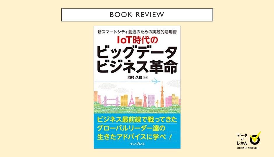 旬なバズワードがまるわかり! 岡村久和氏監修『IoT時代のビッグデータビジネス革命』まとめ