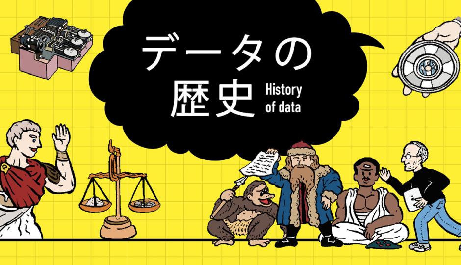 人の歴史はデータの歴史:インフォグラフィックで読み解くデータの歴史