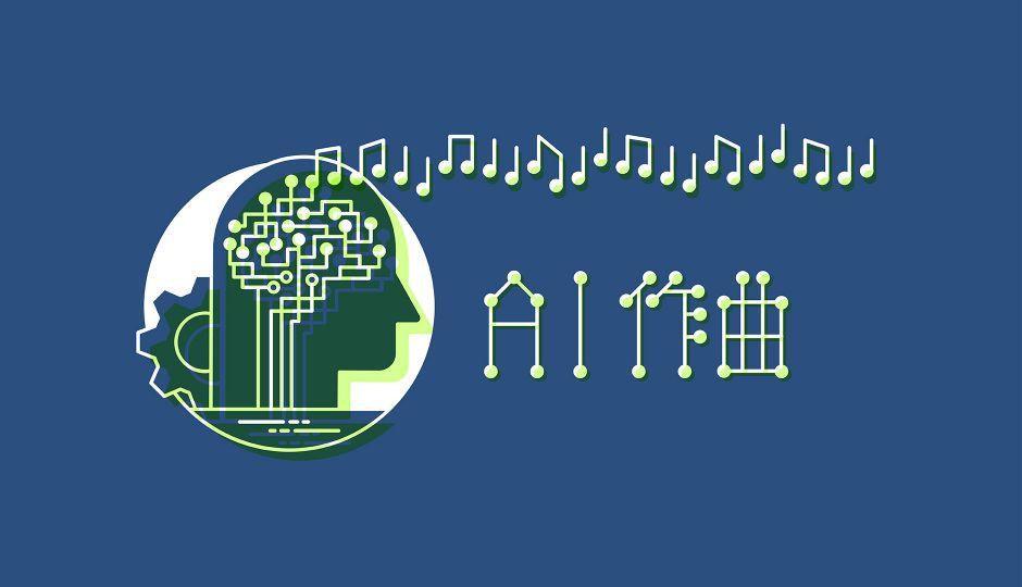 作曲家兼プログラマー 早川大地がAIによる作曲について語る:「人工知能で作曲、ここまで来てた!!」