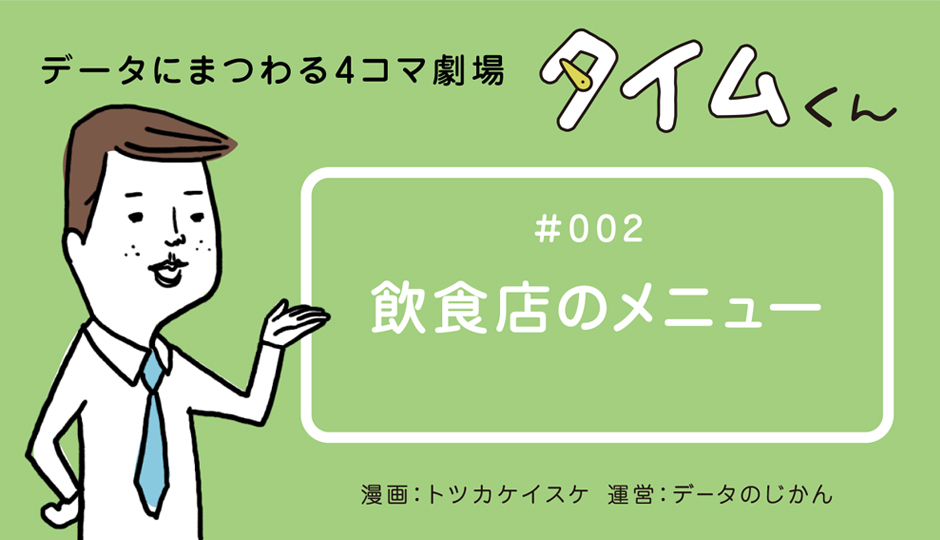 【タイムくん – 第2話:飲食店のメニュー】