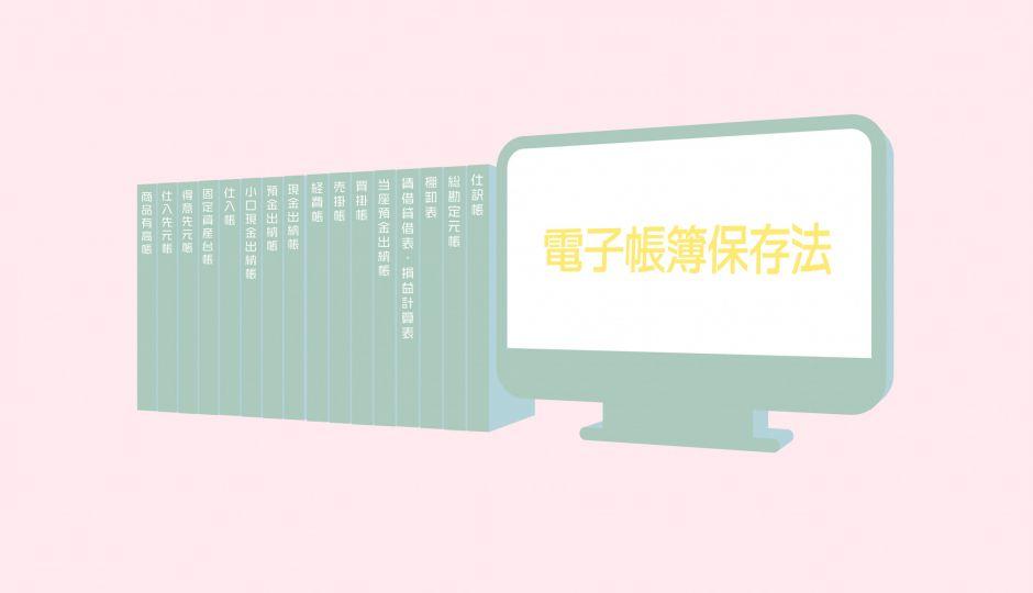 ペーパーレス社会に向けてきちんと理解しておきたい「電子帳簿保存法」!