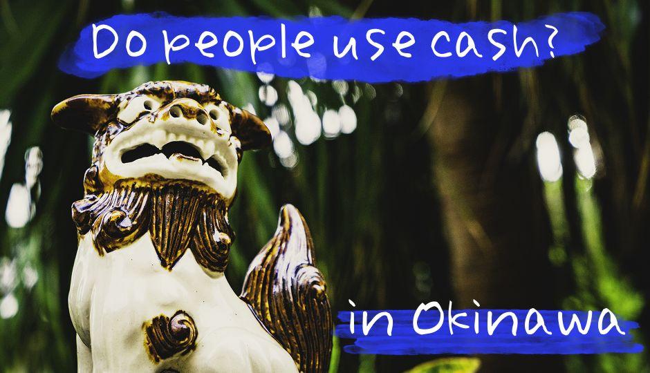 【世界のキャッシュレス事情:沖縄編】「キャッシュレス化の進む沖縄」は本当なのか?現地で暮らしてみた。
