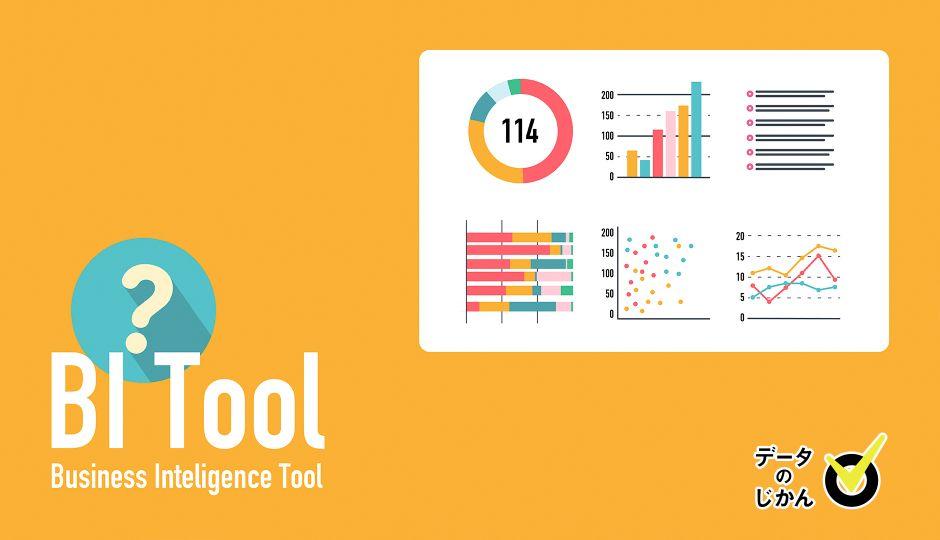 図で理解すれば早い!BIツール(ビジネスインテリジェンスツール)とは? 事例から見るBIツールのメリット