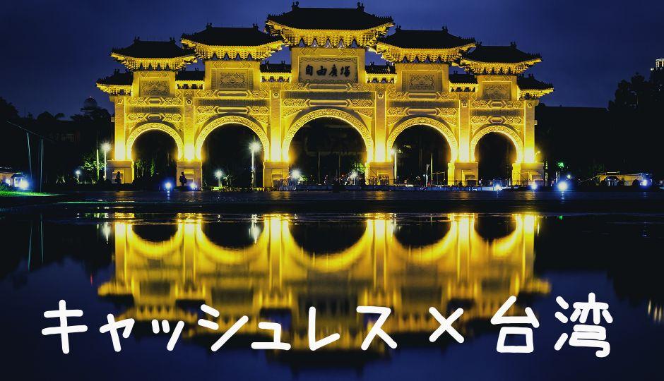 【世界のキャッシュレス事情:台湾編】手軽に行ける人気の台湾はキャッシュレス化が進んでいるの?