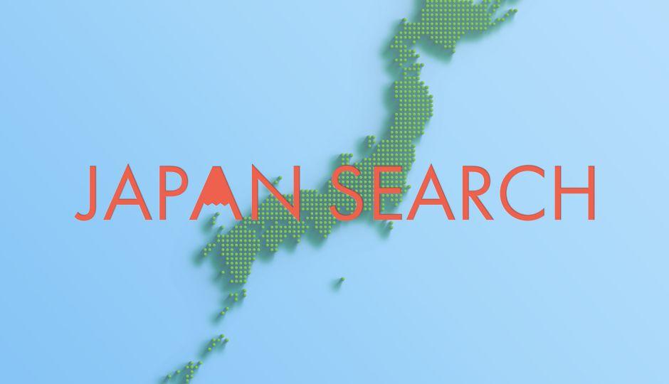 ジャパン・サーチで日本文化を縦横無尽に検索! その使い方とは?