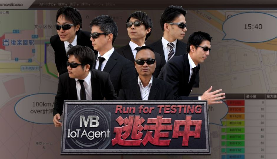 実録「逃走中 MB IoT Agent」:MotionBoardを使って都内で大人な鬼ごっこをやってみたらこうなった!(Episode 1)