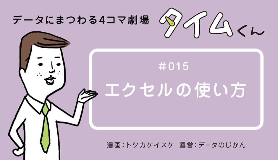 【タイムくん – 第15話:エクセルの使い方】