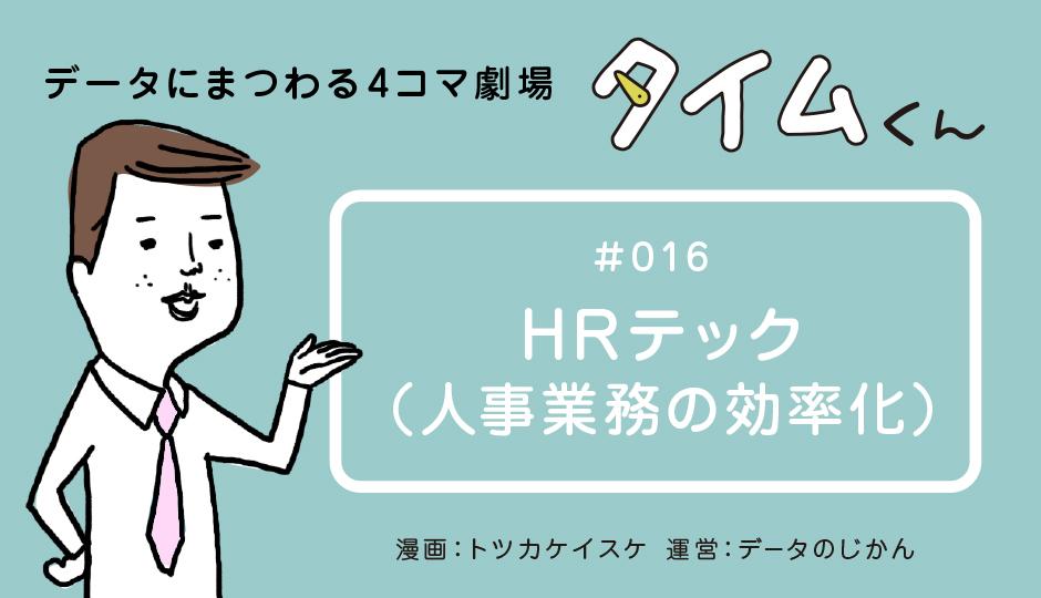 【タイムくん – 第16話:HRテック(人事業務の効率化)】