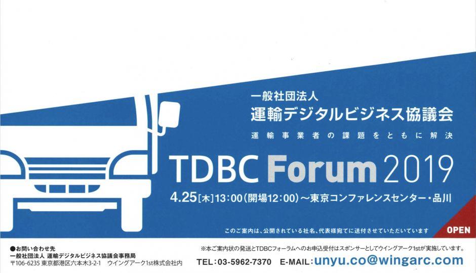 2019年4月25日、運輸デジタルビジネス協議会主催による『TDBCフォーラム2019』開催へ!