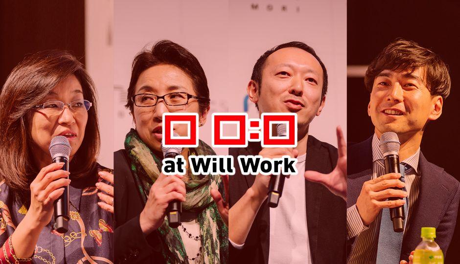 長時間労働、手段の目的化 、強い同調性、 日本人の働き方をひも解く 〜at will work「働き方を考えるカンファレンス2019」〜