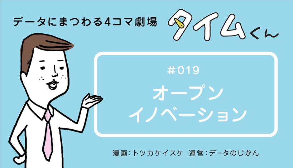 【タイムくん – 第19話:オープンイノベーション】