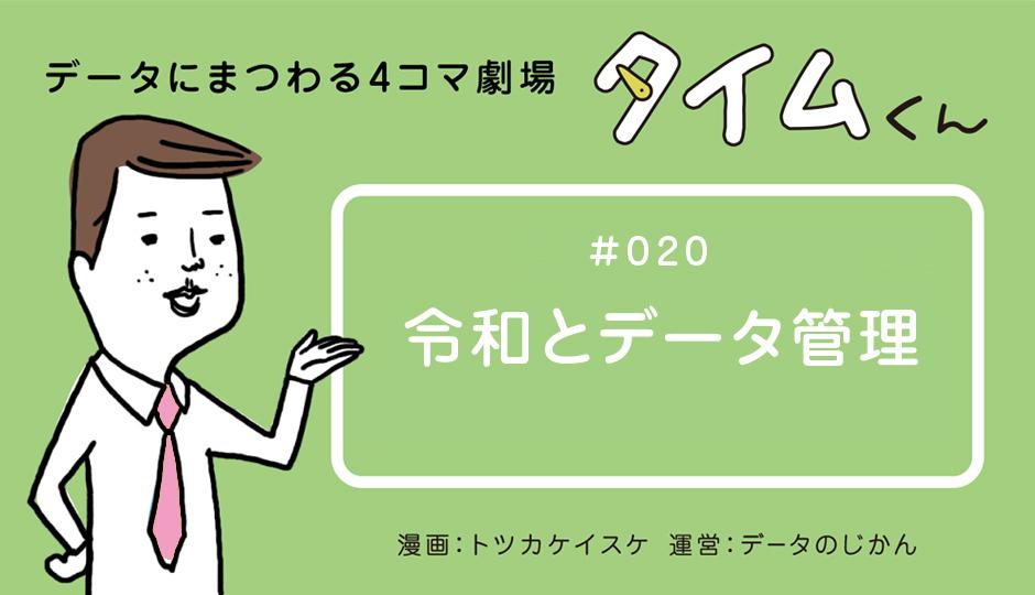 【タイムくん – 第20話:令和とデータ管理】