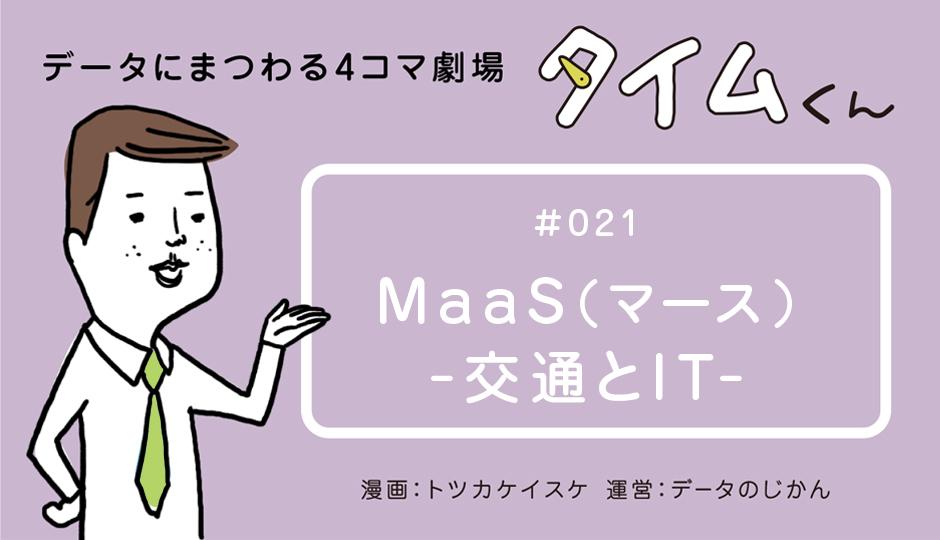 【タイムくん – 第21話:MaaS(マース)-交通とIT- 】