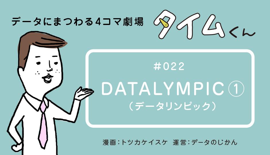 【タイムくん – 第22話:DATALYMPIC①(データリンピック) 】