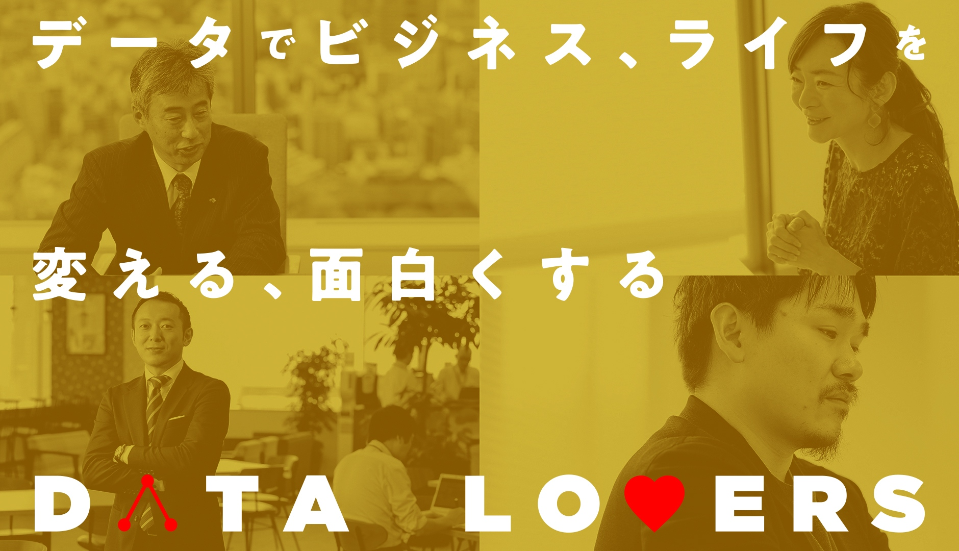 データでビジネス、ライフを変える、面白くするDATA LOVERS