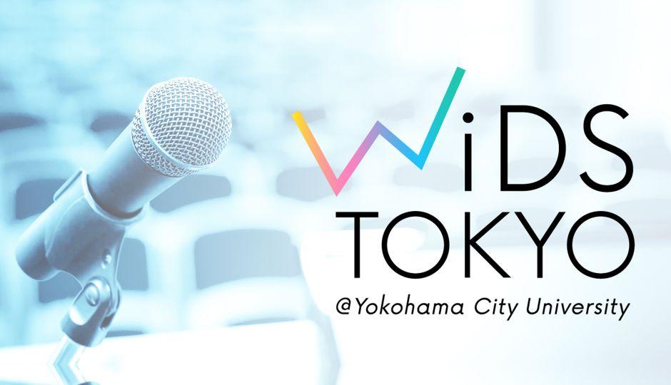 次世代データサイエンティストをいかに育てるか? —日本初上陸データサイエンスの祭典 WiDS Tokyo @YCU