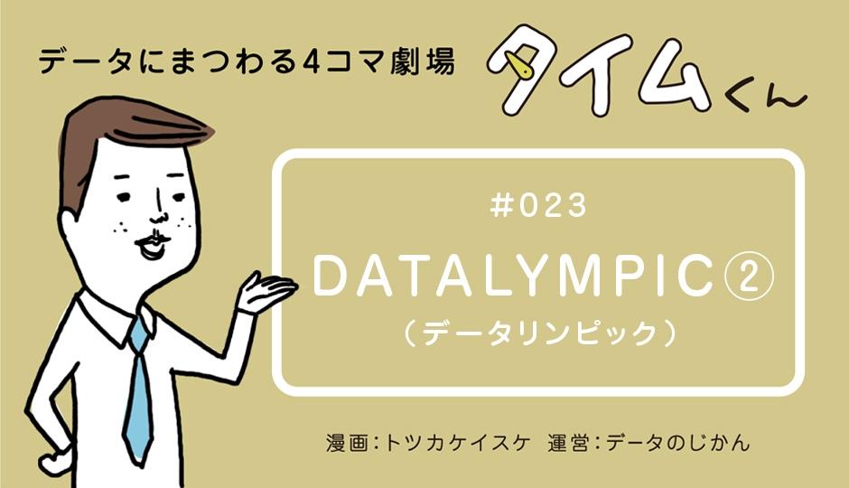 【タイムくん – 第23話:DATALYMPIC②(データリンピック) 】