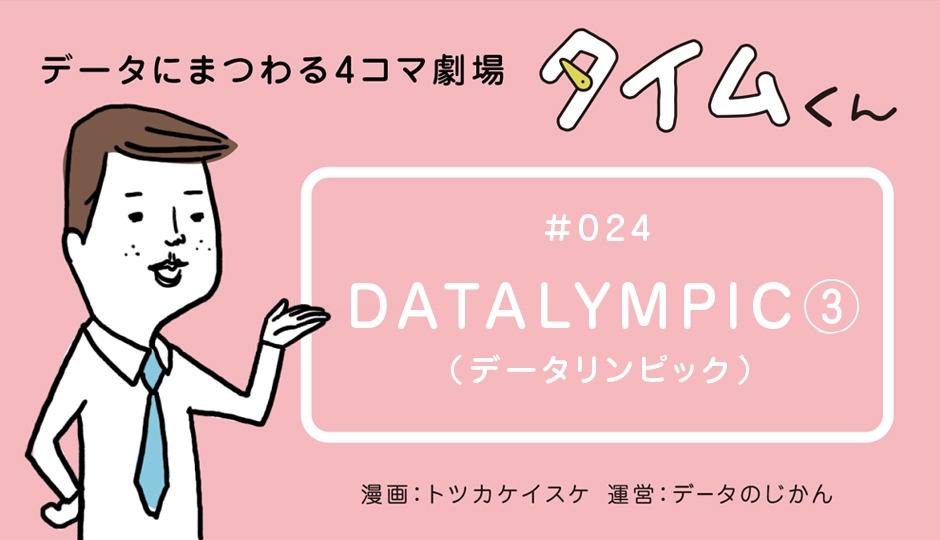【タイムくん – 第24話:DATALYMPIC③(データリンピック) 】