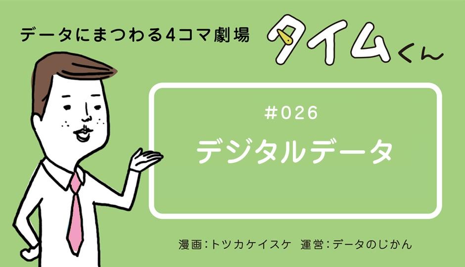 【タイムくん – 第26話:デジタルデータ】
