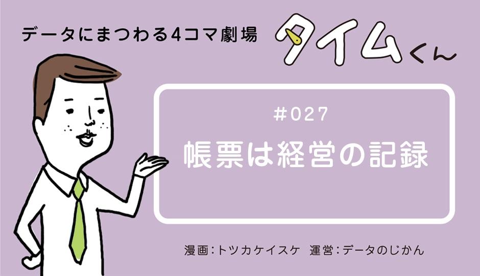 【タイムくん – 第27話:帳票は経営の記録】