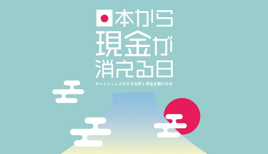 【キャッシュレス特集・インフォグラフィック】日本から現金が消える日は来るのか?キャッシュレス化する世界と現金主義の日本