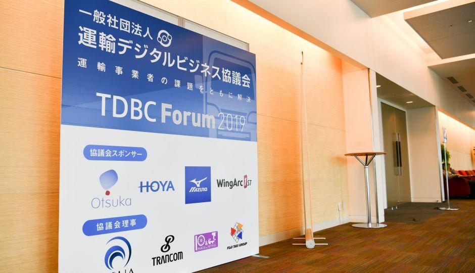 運輸デジタルビジネス協議会主催 TDBCフォーラム2019が開催されました!