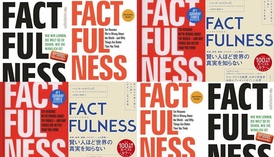 【書評】『FACTFULNESS(ファクトフルネス)』—私たちが捉える世界の姿は、一部が切り取られ拡大解釈されたものかもしれない