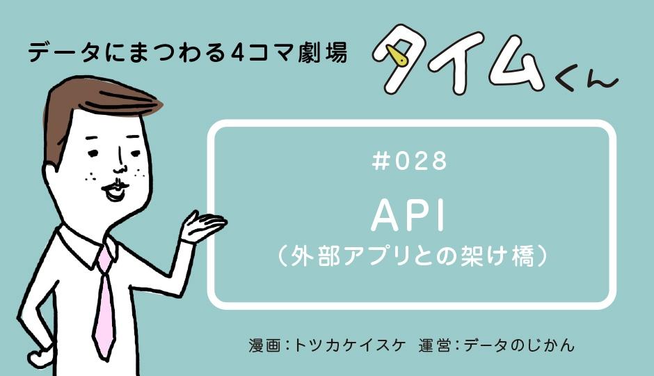 【タイムくん – 第28話:API(外部アプリとの架け橋)】