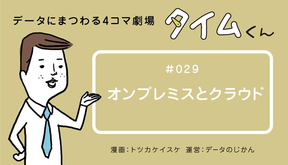 【タイムくん – 第29話:オンプレミスとクラウド】
