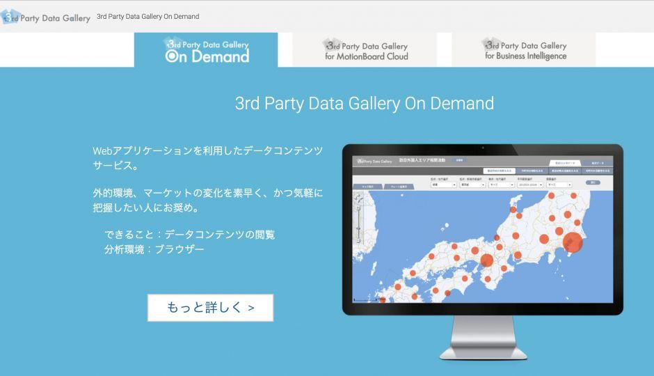 125m四方単位での人口が把握できる「あさひる統計」データが3rd Party Data Galleryで使用可能に!