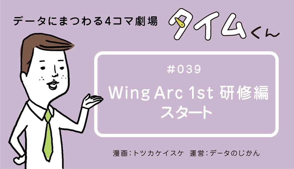 【タイムくん – 第39話:WingArc1st 研修編 序章】