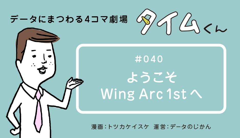 【タイムくん – 第40話:ようこそ WingArc 1st へ】